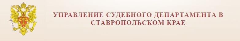 Управление судебного департамента Ставропольского края